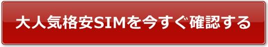 UQモバイル/◆端末/top-1/200316
